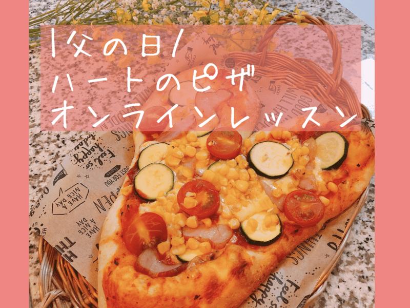 父の日 ハートのピザを作ろう!の画像