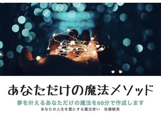 【オンライン】夢を叶えるアナタの魔法!60分で作成!潜在意識活用法の画像