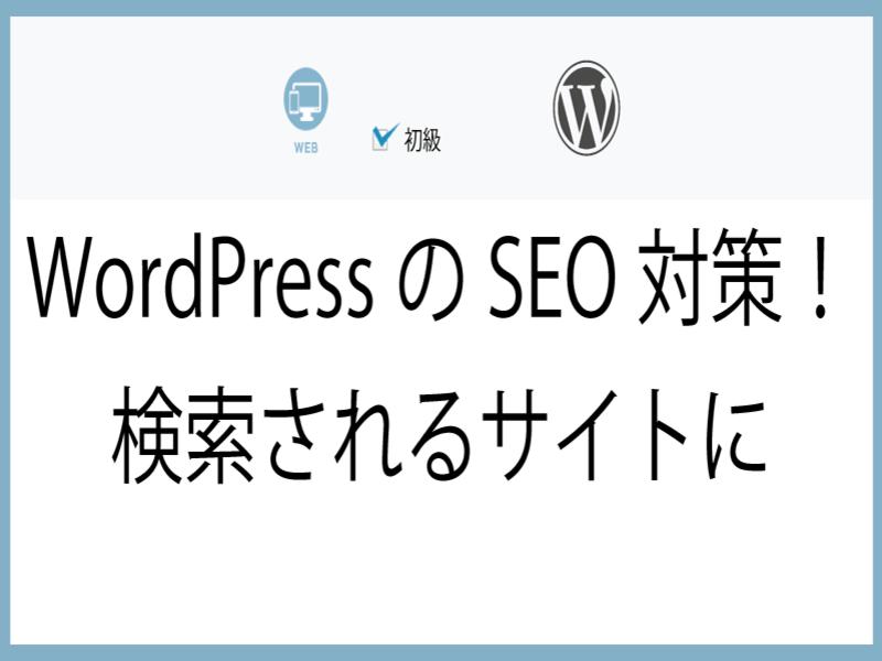 WordPressのSEO対策!検索されるサイトにの画像