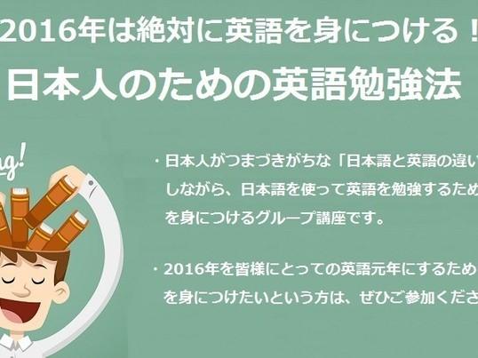 日本人の大人のための英語勉強法の画像