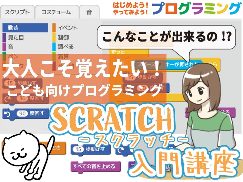 【初心者向け】Scratch(スクラッチ)プログラミング入門講座の画像