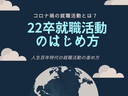 【オンライン開催】22卒向け!就職活動のはじめ方【コロナ禍の就活】の画像
