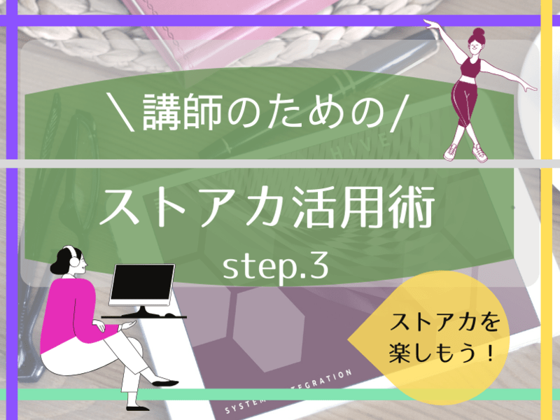 【オンライン】講師のためのストアカ活用術*step3◆実践編の画像