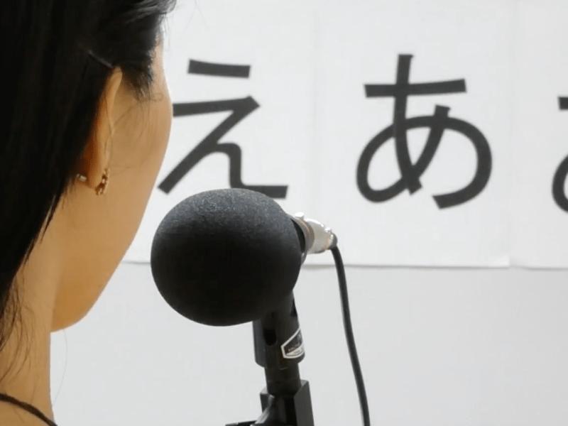 声とことばの磯貝メソッドヴォイスチェック「声とことばの健康診断」の画像