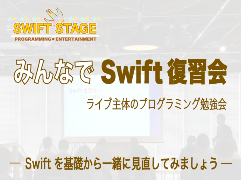 みんなで Swift 復習会/言語の基礎力を養おうの画像