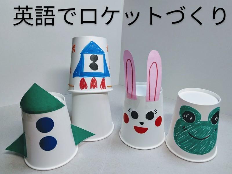 【オンラインこども英語】英語でロケットを作ろう!サマーレッスン②の画像