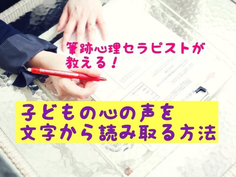 筆跡心理セラピストが教える子どもの心の声を文字から読み取る方法の画像