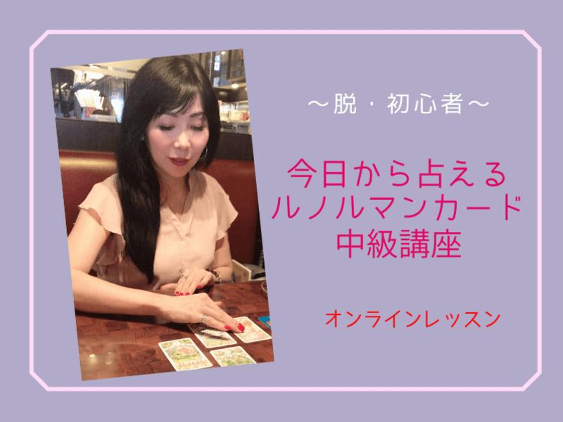 【オンライン】脱・初心者!ルノルマンカード中級講座☆の画像