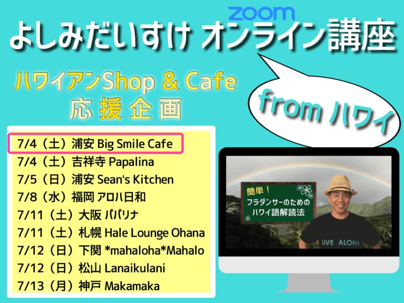 簡単!フラダンサーのためのハワイ語解読法1(7/4午前)の画像