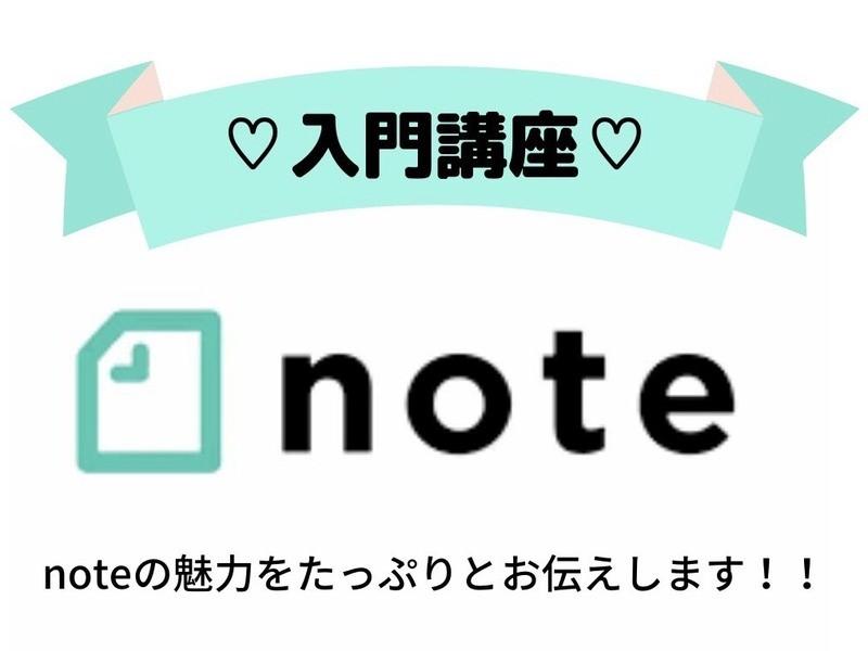 【初心者向け】ゼロから始める『note(ノート)』入門講座60分の画像