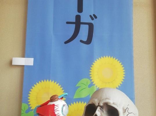 karato健康ヨーガ~目の疲れ、首こり、肩こり~応用編の画像