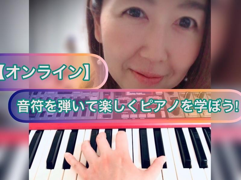 【オンライン】音符を弾いて楽しくピアノを学ぼう!の画像