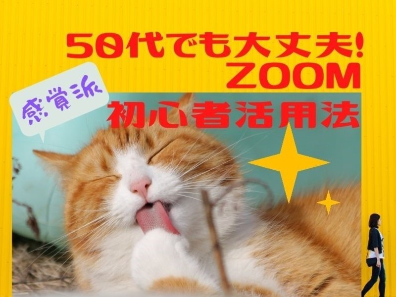 【オンライン】50代でも大丈夫!zoom初心者活用法‼︎の画像