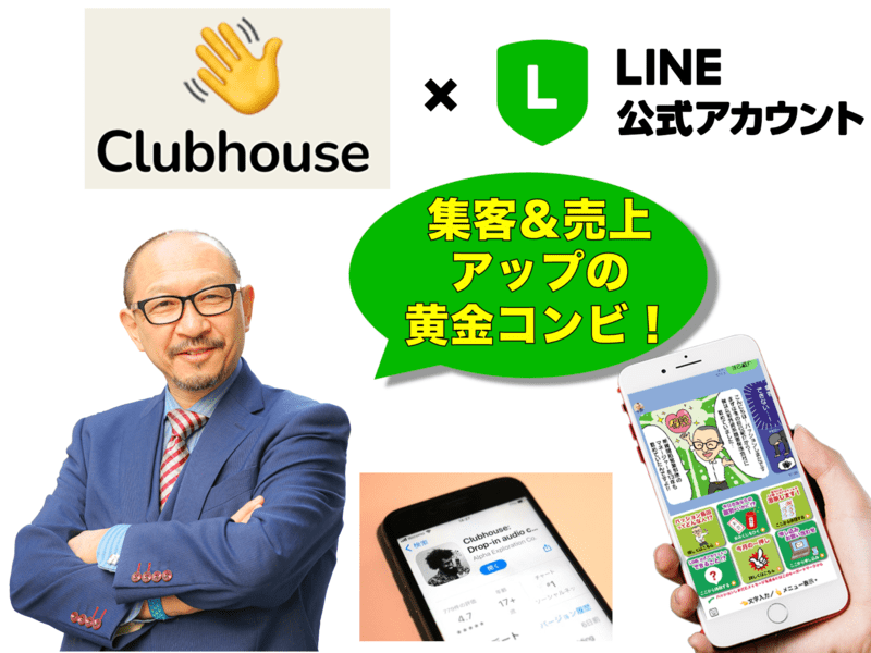 「Clubhouse×Clubhouse」で集客を加速する!の画像