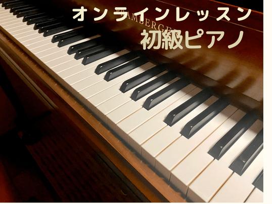 ピアノ初心者.初級オンラインレッスン30分の画像