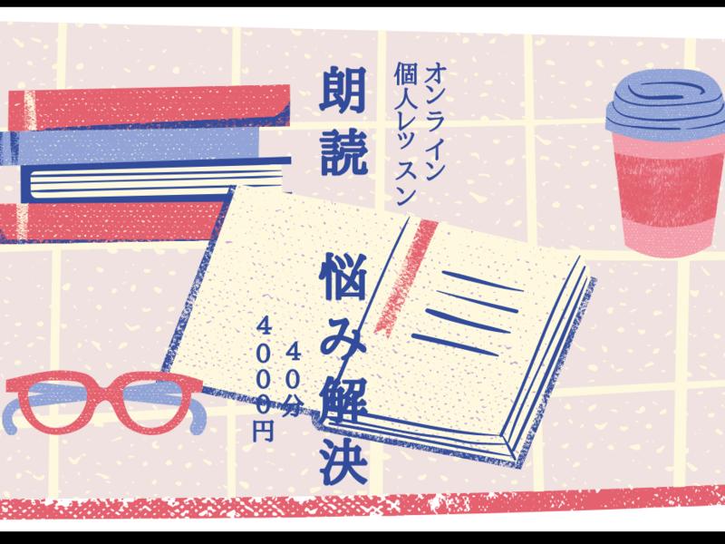 【オンラインマンツーマン】朗読の悩みを解決する朗読レッスンの画像