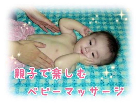【オンライン】親子で楽しむベビーケアマッサージ(パパも歓迎)の画像