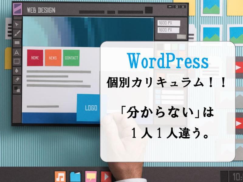 生徒1人1人に対応してWordPressでHPの作り方を教えますの画像