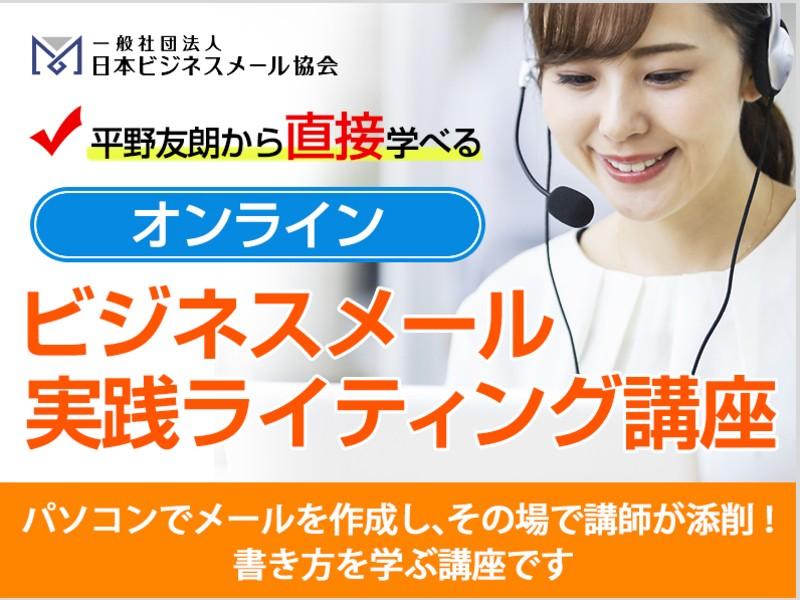 【オンライン】ビジネスメール実践ライティング講座の画像