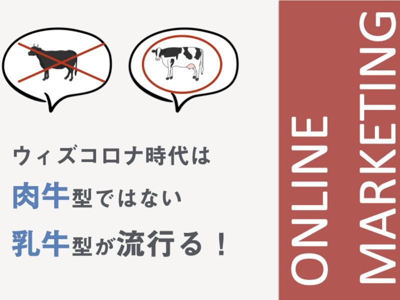 【全国対応可】オンラインビジネスでの収益方法を学ぶ<60分>の画像
