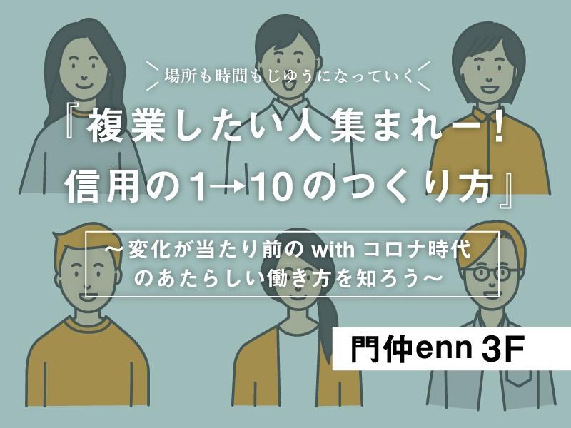 門仲ennで開催『複業したい人集まれーー!信用の1→10つくり方』の画像