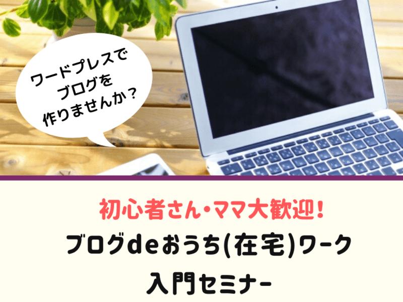 WEB講座:初心者・ママ大歓迎!ブログで在宅ワーク入門セミナーの画像
