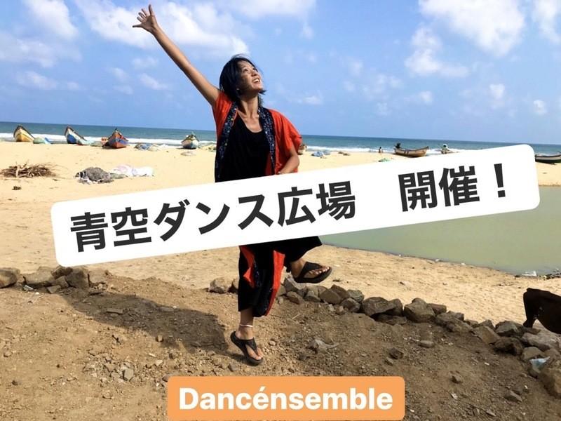【ワンコイン☆】屋外で踊ろう!青空ダンス広場の画像