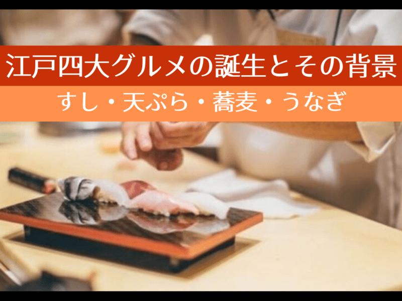 江戸四大グルメの誕生とその背景 – すし・天ぷら・蕎麦・うなぎの画像