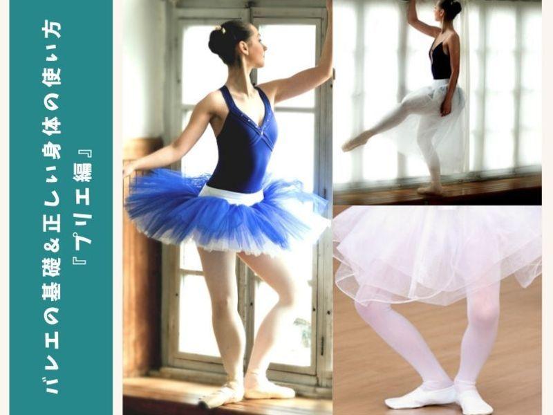 【オンライン】バレエの基礎&正しい身体の使い方『プリエ編』の画像