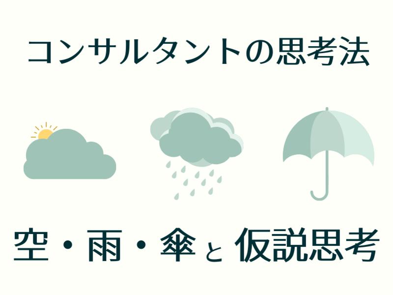 【空・雨・傘】&【仮説設定】問題解決のためのコンサル思考講座の画像