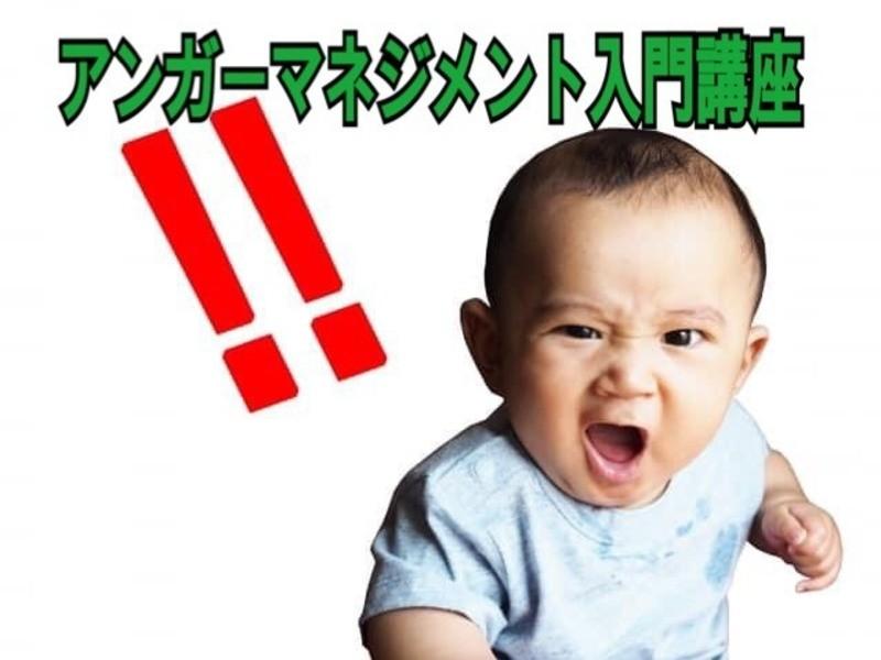 ゲームに熱中する子どもにイライラ爆発!?怒り上手なママになろう!の画像
