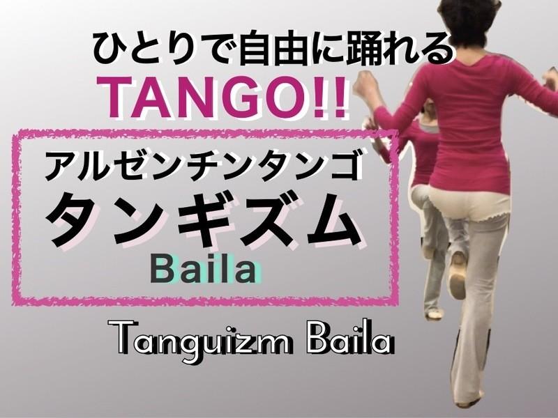 タンギズム・バイラ!1人で踊るタンゴ♩素敵な音楽でストレス解消の画像