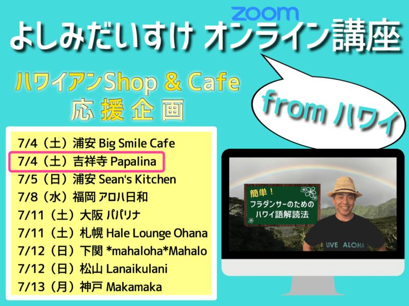 【期間限定】簡単!フラダンサーのためのハワイ語解読法(7/4午後)の画像