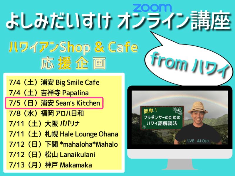 【期間限定】簡単!フラダンサーのためのハワイ語解読法(7/5午前)の画像