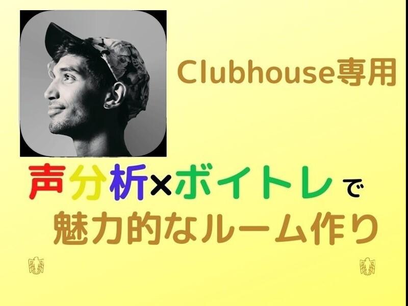 【Clubhouse専用】声分析×ボイトレで魅力的なルーム作りの画像
