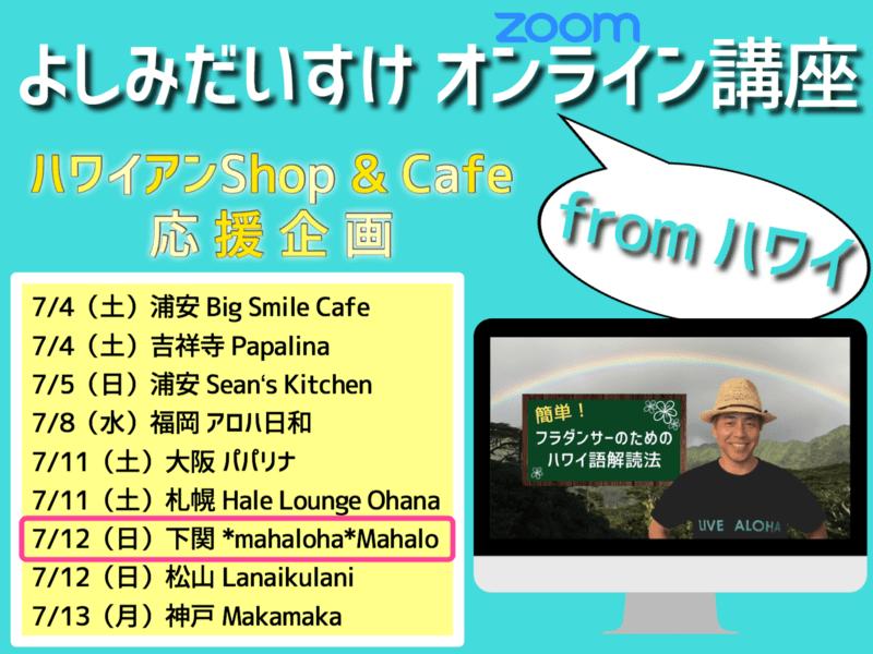 【期間限定】簡単!フラダンサーのためのハワイ語解読法 7/12午前の画像