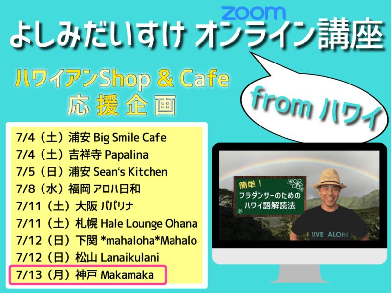 【期間限定】簡単!フラダンサーのためのハワイ語解読法 7/13午後の画像