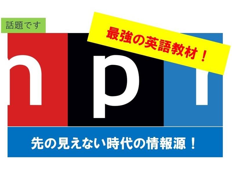 【オンライン】NPRニュースを聴いて読んでアメリカの動きを知ろう!の画像