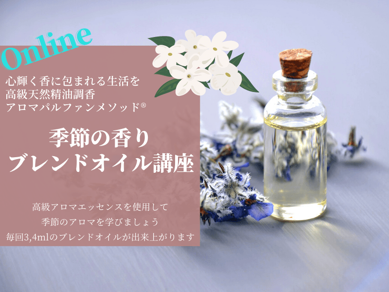 *調香体験*季節の香りに包まれて脳から幸せセルフメンテナンス❤︎の画像