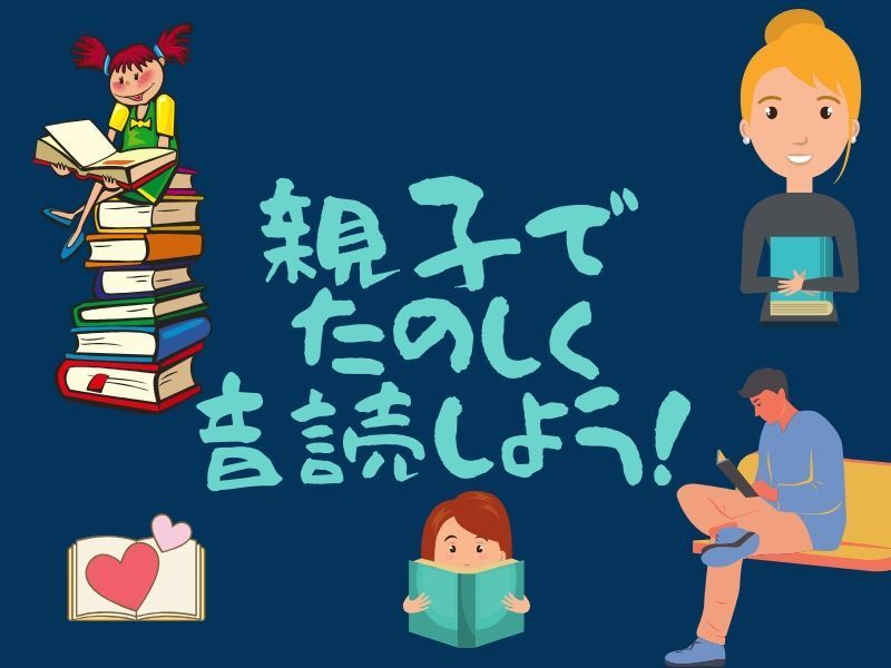 【オンライン】夏休み企画♬ 親子で音読を楽しんじゃおう(^^♪の画像