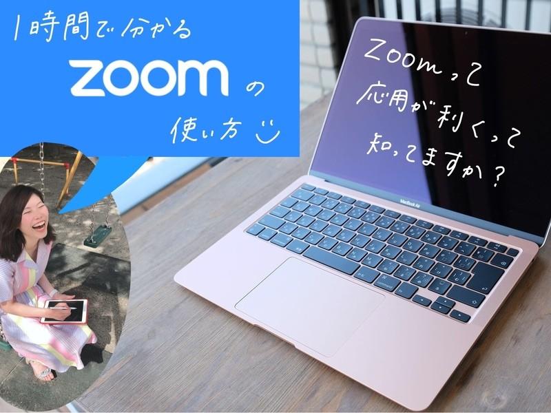 zoomの使い方講座❤️あなたをプロにの画像