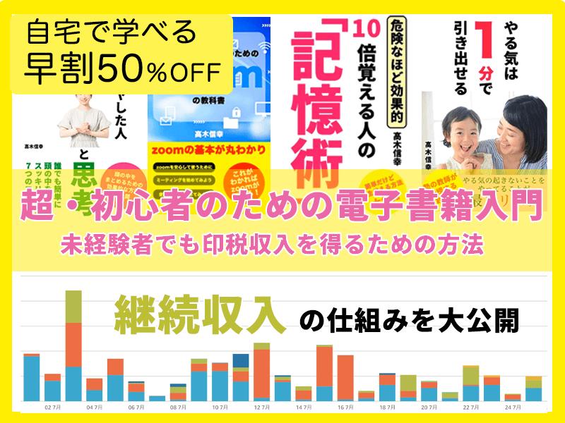 【オンライン】超・初心者でも収入が入る電子書籍出版【入門編】の画像