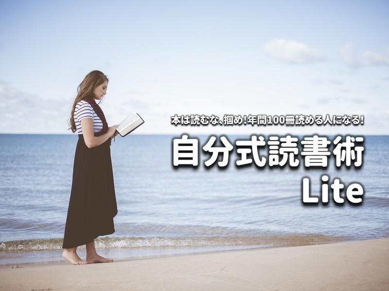 東C:理論を省いてスキルに特化した凝縮版!自分式読書術Liteの画像