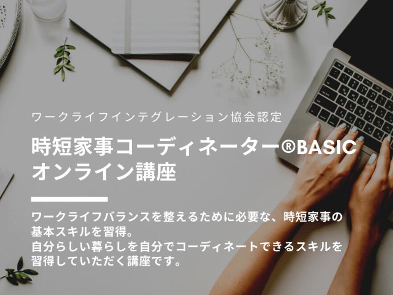 【平日2日開催】時短家事コーディネーター®Basic資格認定講座の画像