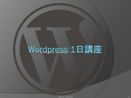 【福岡】【初心者向け】Wordpress1日講座【博多駅前】の画像