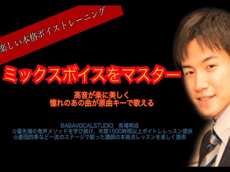 【オンライン】元劇団四季シンガーと楽しくがっつりボイトレ!の画像