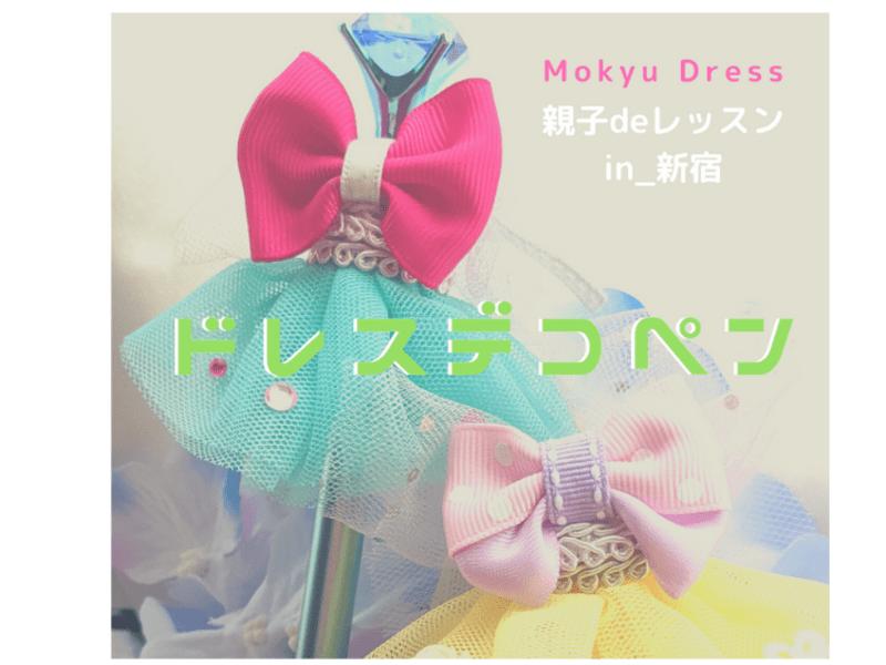 【新宿】★感染予防のため中止です!!♡世界にひとつのドレスペン作りの画像