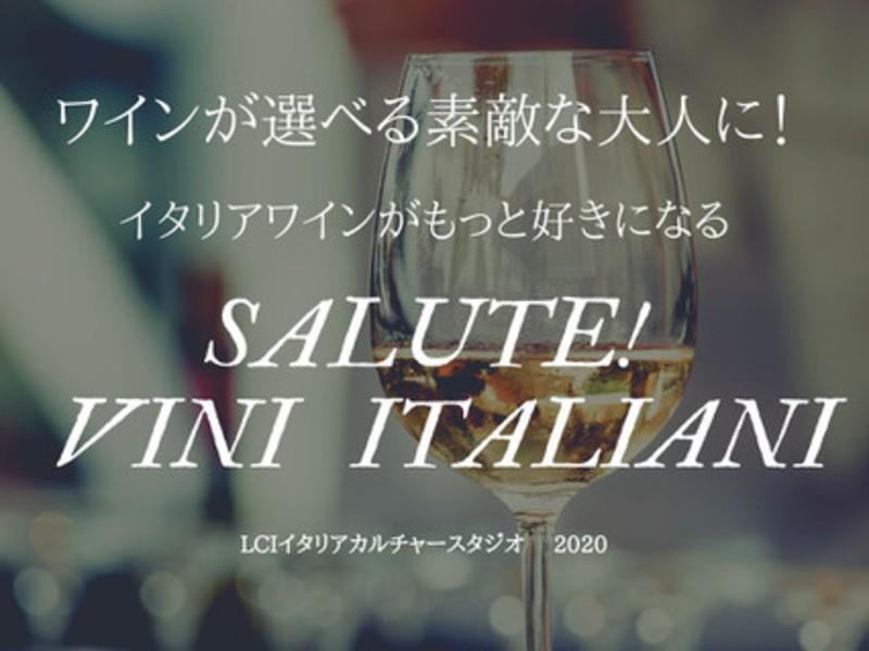ワインが選べるようになる!イタリアワイン入門講座(1.北西部)の画像