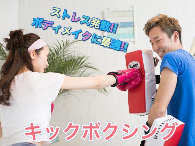 【初心者歓迎】マンツーマンでキックボクシングレッスン!!の画像