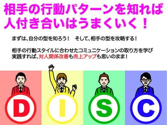 ★DISC★相手の行動パターンを知れば人付き合いはうまくいく!の画像